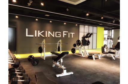 Фитнес клуб LIKING FIT, Шанхай